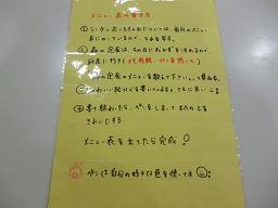 メニュー書き (手本・裏).JPG