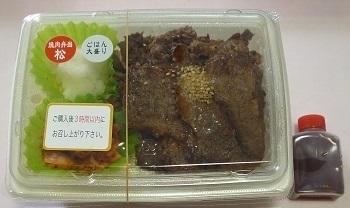 焼肉弁当.JPG