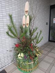 2013 門松.JPG