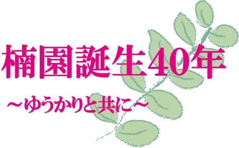 40周年ロゴ園内.png