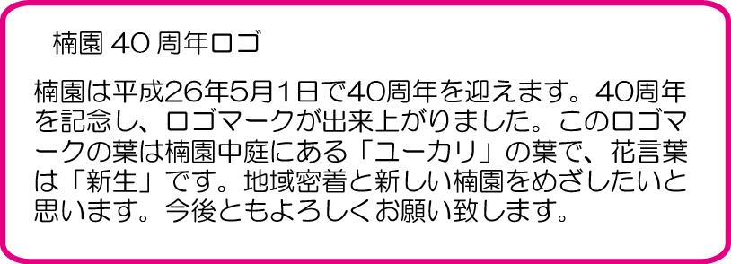 40周年ロゴ説明.png