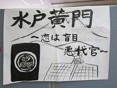 IMG_水戸黄門①.JPG