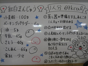 紅白まんじゅう⑤.JPG