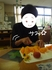 お昼ごはん作り(H27 8月).jpg