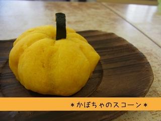 H27かぼちゃスコーン③.jpg