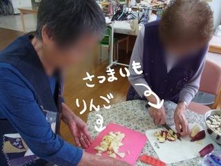 H27さつまいもとりんごの甘煮①.jpg