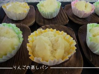 H27りんごの蒸しパン③.jpg