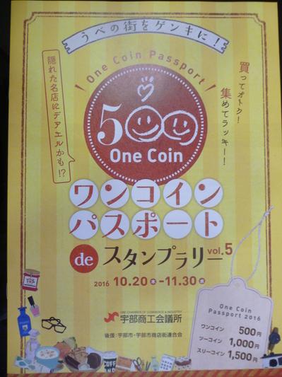 ワンコイン冊子.JPG